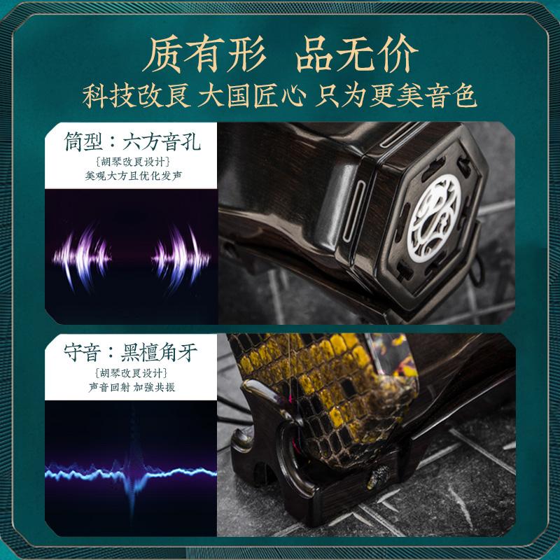 3 HC5 汉乐坊二胡乐器厂家直销黑檀初学高级新型传承汉文化二胡