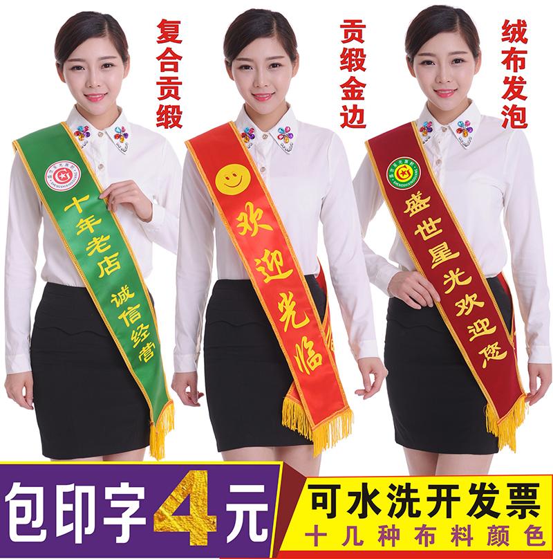 绶带定制成人儿童学生迎宾彩带肩带授带礼仪带定制宣传带表彰颁奖