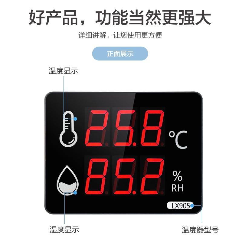乐享室内报警温湿度计LED屏高精度温湿度显示仪工业级电子温度计