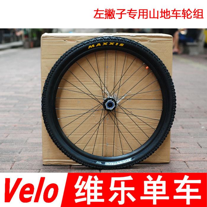 自行車 山地車輪組 美嘴 佳能戴爾 左撇子專用 單邊前叉 鋁合金
