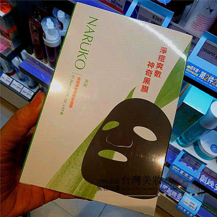 現貨臺灣牛爾NARUKO茶樹神奇痘痘黑麵膜 8片盒深層清潔去黑頭