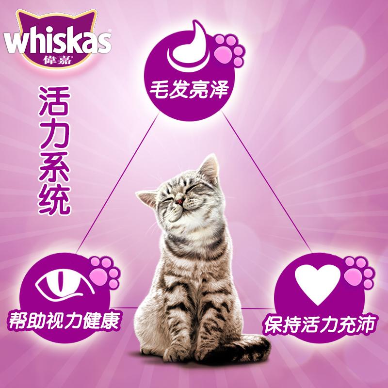 伟嘉猫粮3.6kg海洋鱼味7.2斤成猫猫粮宠物明目英短天然粮成猫包邮优惠券