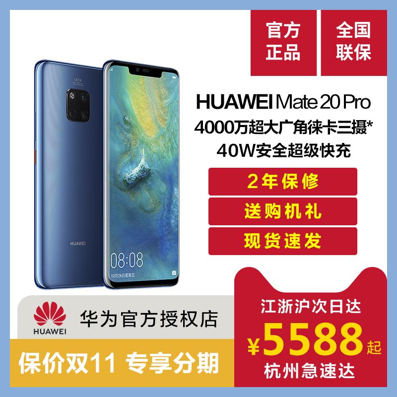 手机 mate20 官方旗舰店 Pro P20 x mate 智能手机 Pro 20 Mate 华为 Huawei 现货当天发送皮套