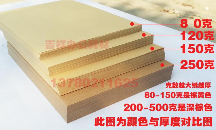进口双面牛皮纸A4/A3+/A5封面纸包装纸空白凭证封皮纸牛卡纸包邮