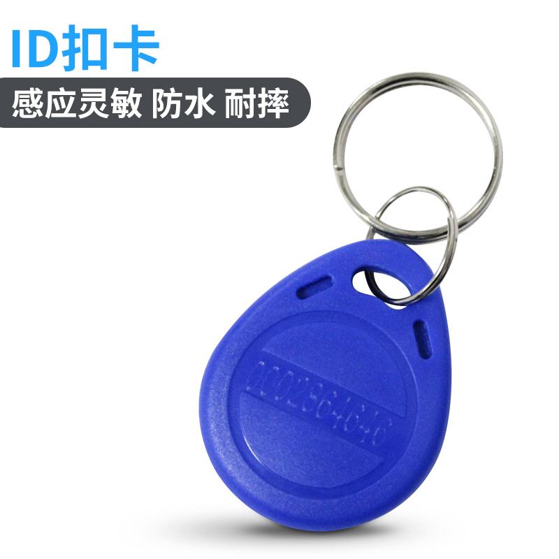 卡感应卡 IC 号智能卡物业电梯卡 2 门卡 卡钥匙扣 ID 新嘉诚小区门禁卡