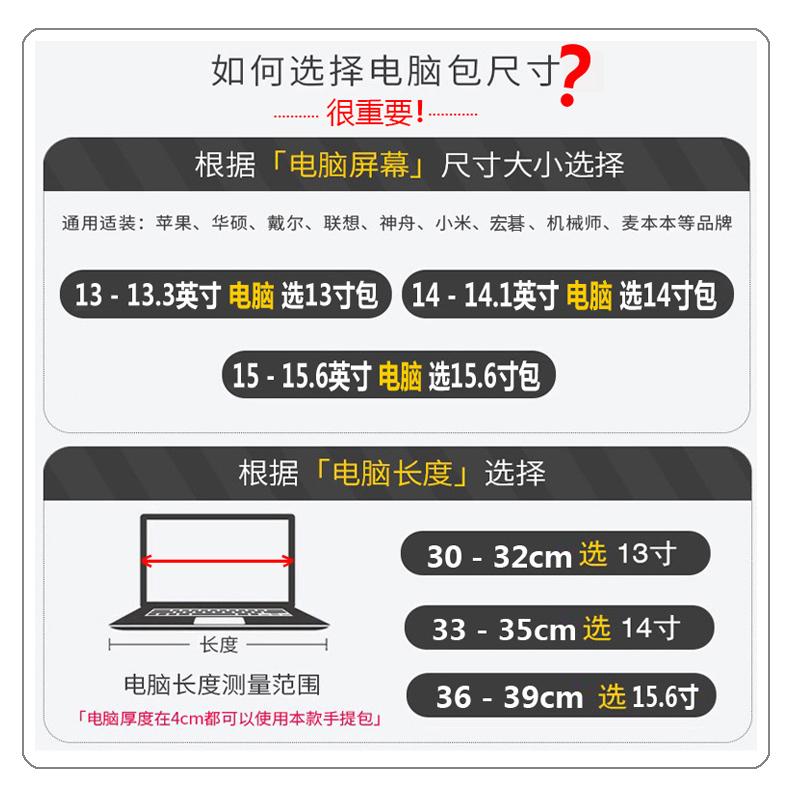 华硕惠普宏碁苹果戴尔联想14寸15.6英寸13.3单肩手提笔记本电脑包