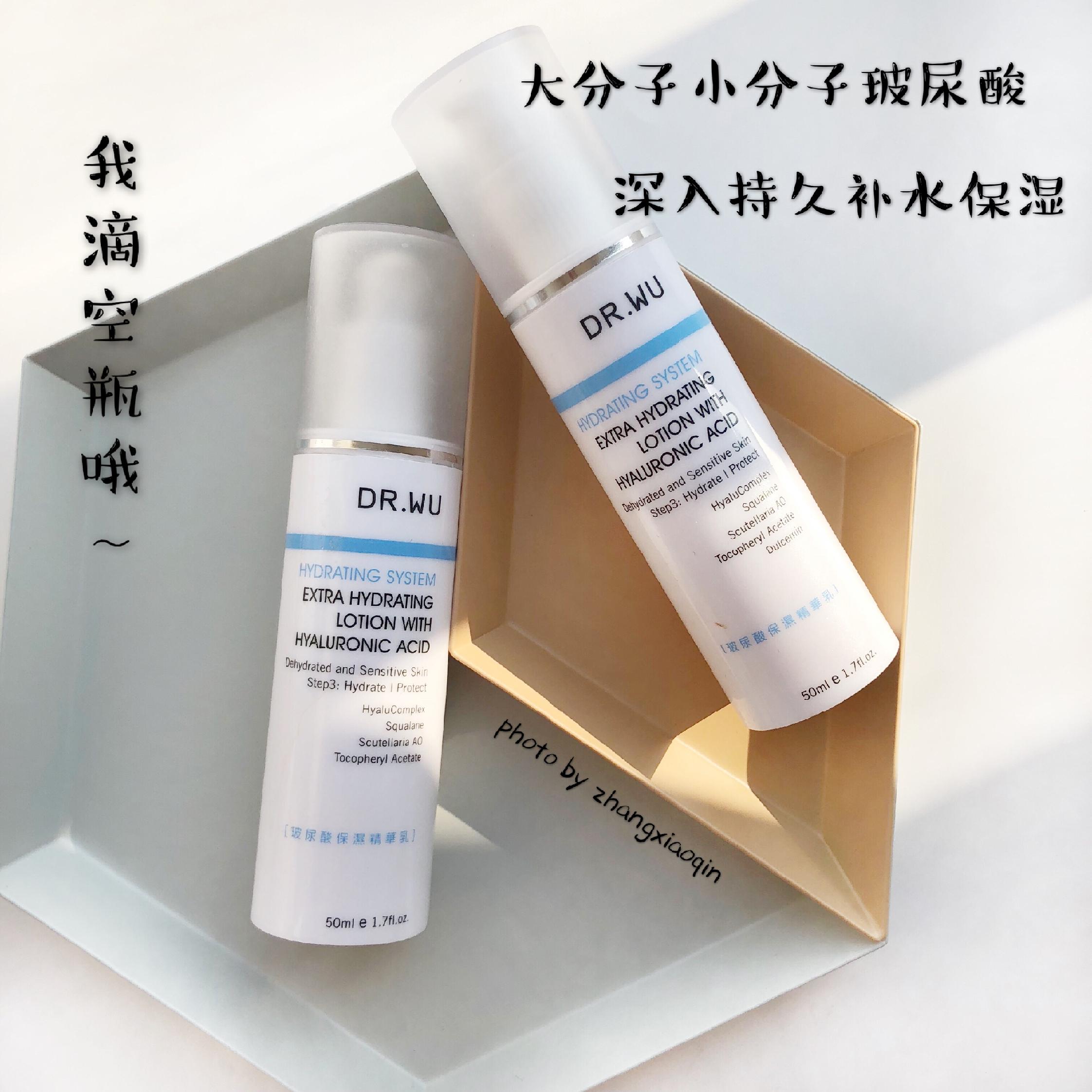 大小分子玻尿酸/深入持久補水dr.wu達爾膚玻尿酸保溼乳液 50ml