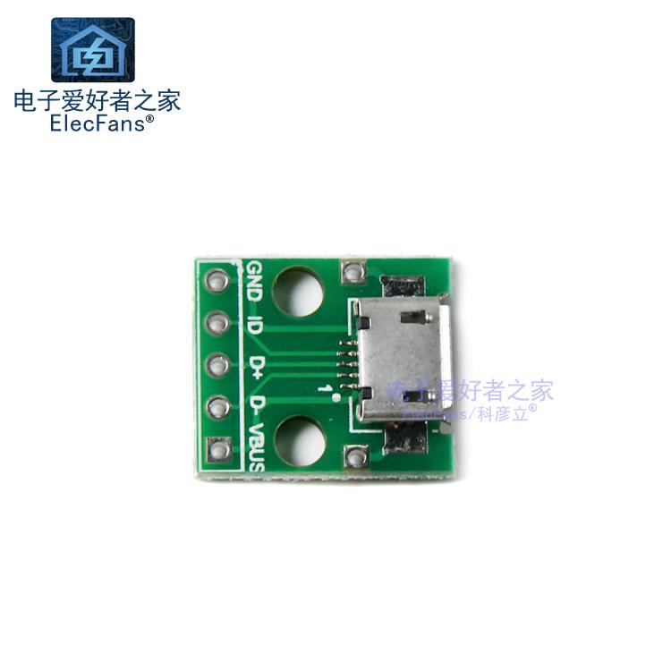 2.54mm直插/USB2.0母頭公頭Micro印表機D型B口轉DIP 4P轉接板模組