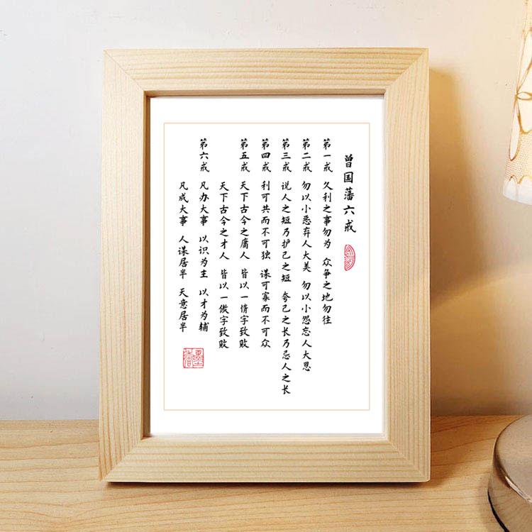曾國藩六戒小楷擺臺書法作品實木相框字畫掛畫座右銘定制高清打印