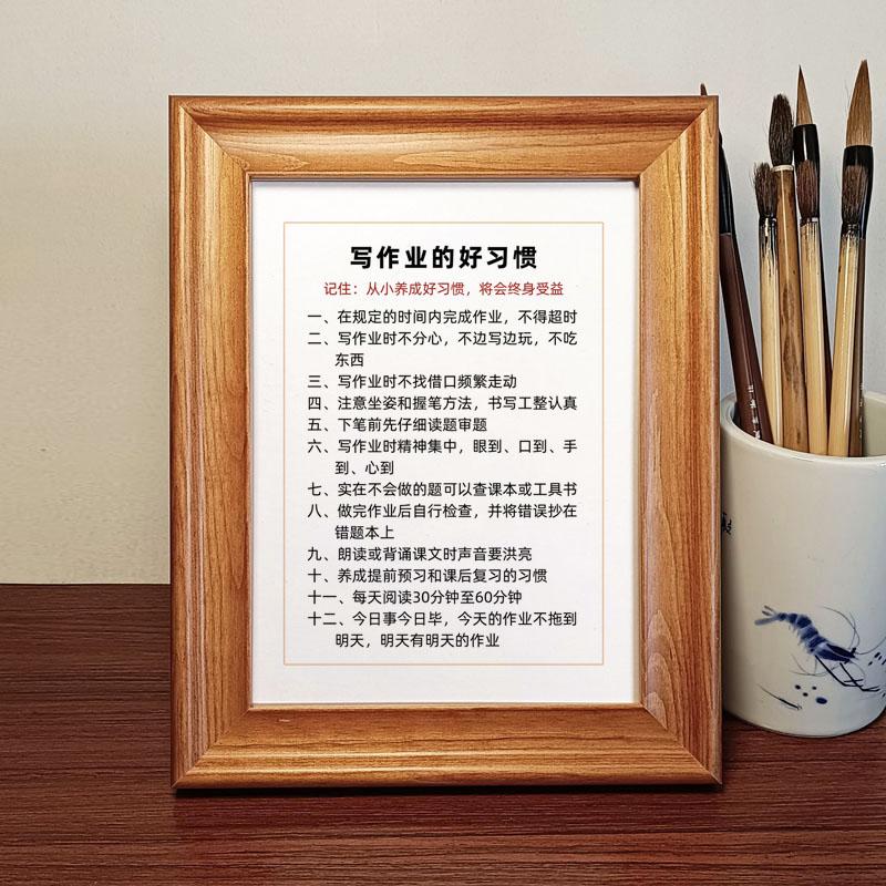 寫作業的好習慣小學生勵志標語書法作品實木相框擺件書房字畫掛畫