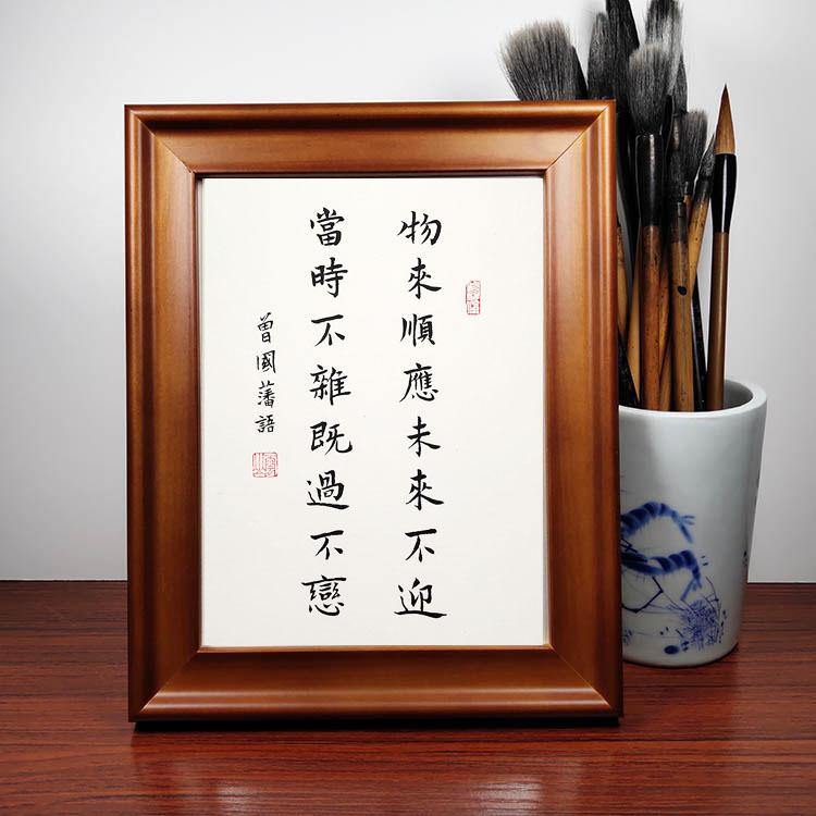 曾國藩物來順應未來不迎座右銘手寫書法字畫掛畫鏡框桌面擺臺擺件