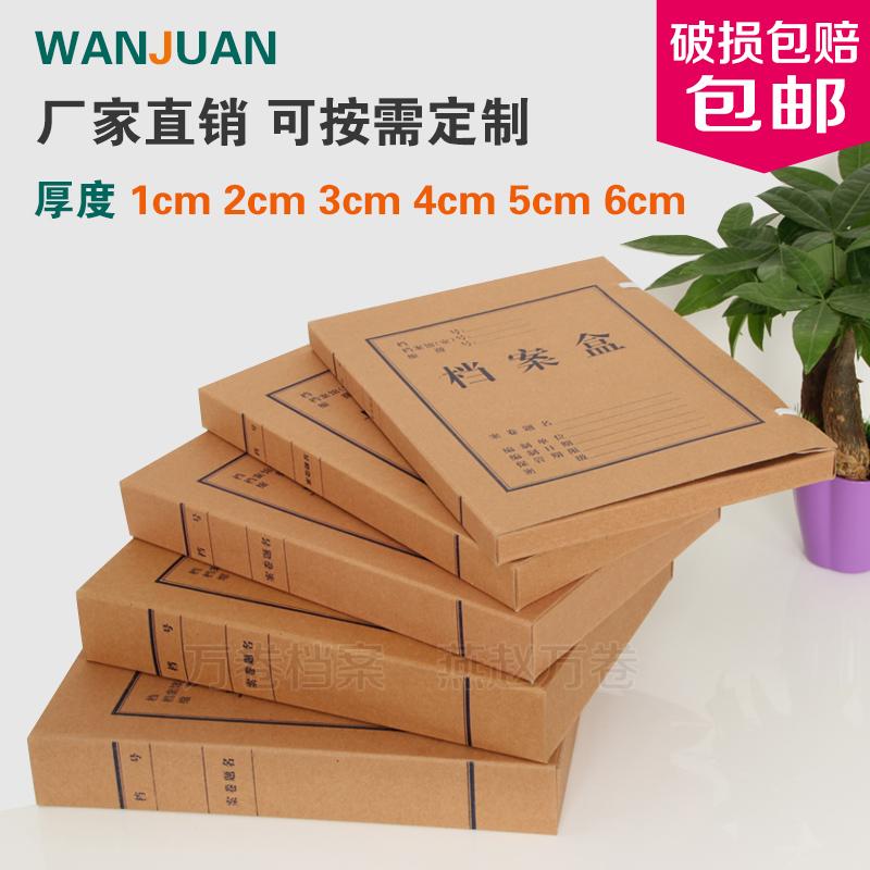 批发档案盒 50个装牛皮纸档案盒文件盒资料盒科技文书收纳盒定制