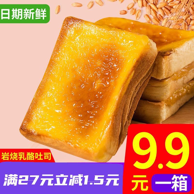 游世佳族鲜果岩烧乳酪吐司面包芝士蛋糕点心营养早餐代餐夜宵食品