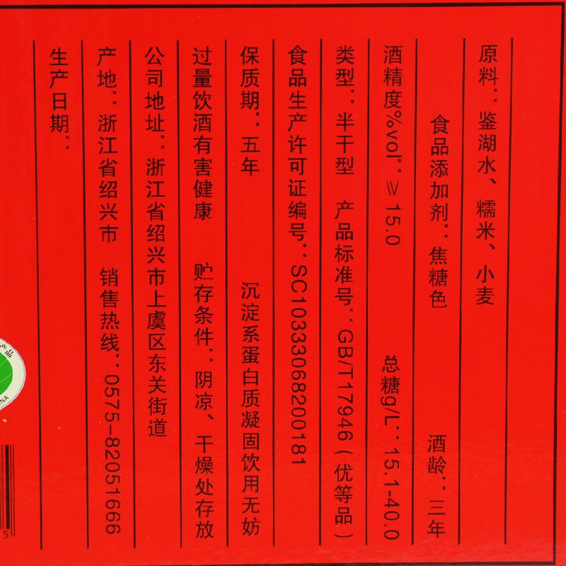 2 女儿红电视剧同款手工花雕酒女儿陈 1.5L 坛绍兴黄酒坛装糯米黄酒