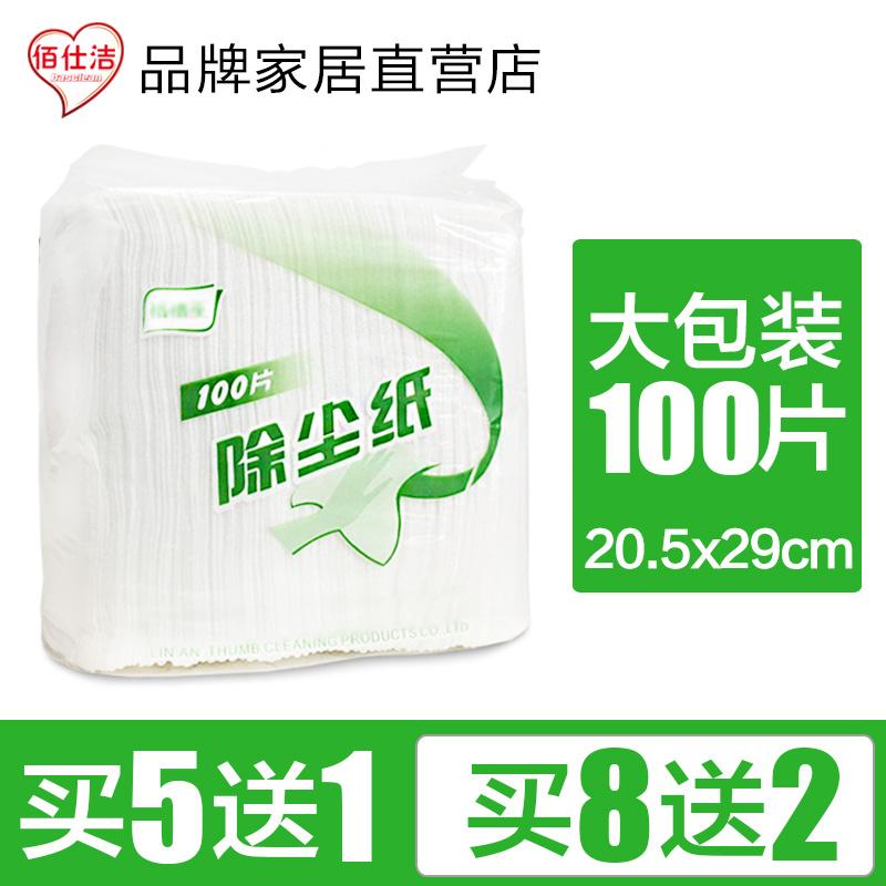 精裝100片靜電除塵紙家用一次性平板吸塵拖把擦地布粘毛灰無塵布