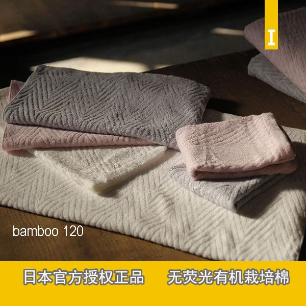 日本製今治產ikeuchi organic bamboo1池內有機竹纖維毛巾浴巾