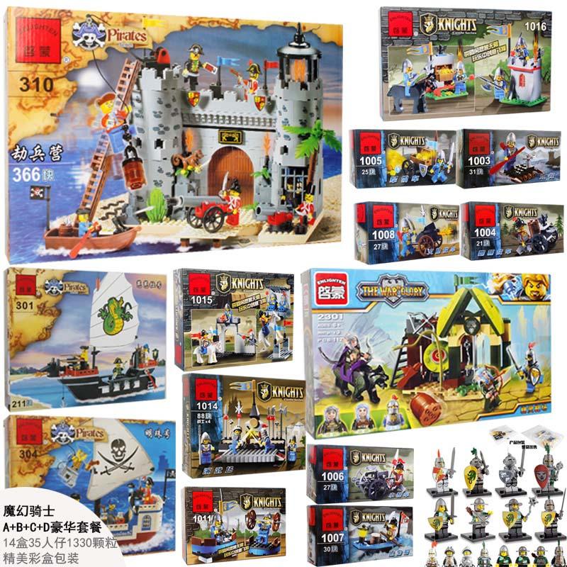 启蒙骑士狮王城堡建筑海盗船枪军事积木儿童益智塑料拼装玩具包邮