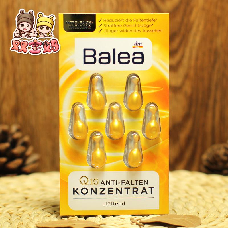 現貨 德國Balea芭樂雅Q10緊緻提拉緊緻抗皺精華膠囊 7粒