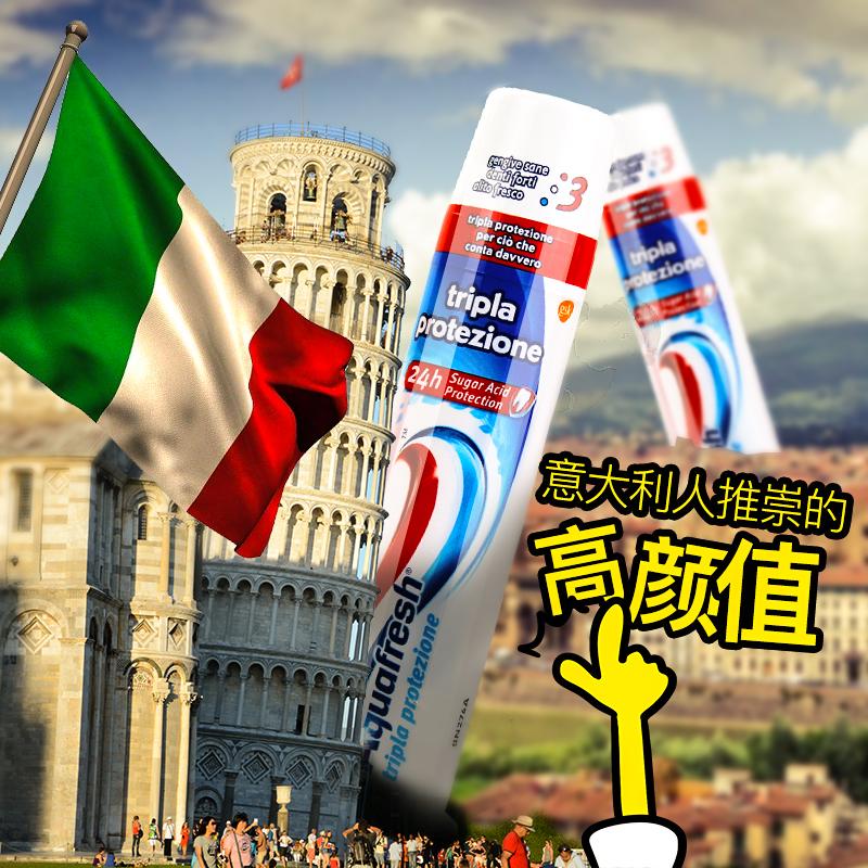 意大利进口Aquafresh去口臭去黄三色口气清新直立按压式牙膏美白