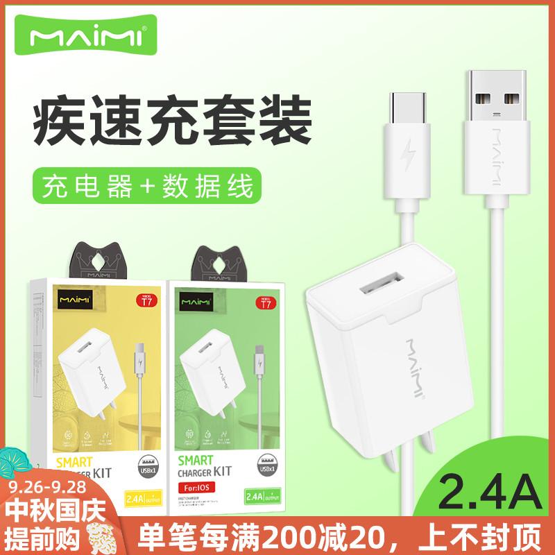 麥靡T7手機充電套裝2.4A快充適用iPhone安卓Type-C閃充電器數據線
