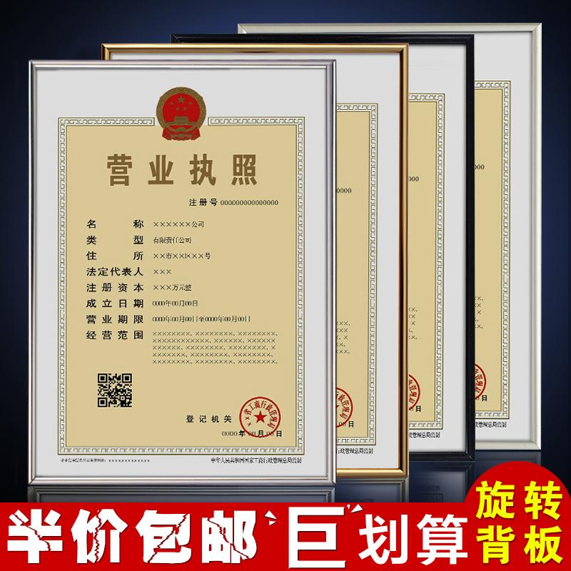 證書框a4擺臺新版營業執照三證合一A3畫框相框掛牆授權榮譽證書框