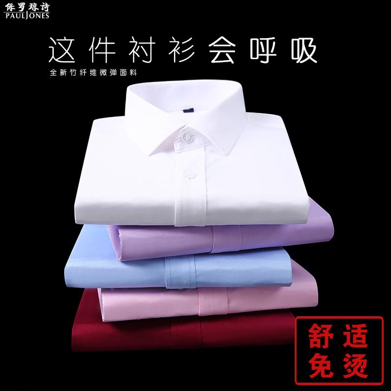 保罗夏季竹纤维免烫长袖衬衫男士商务正装职业装工作海蓝色薄衬衣