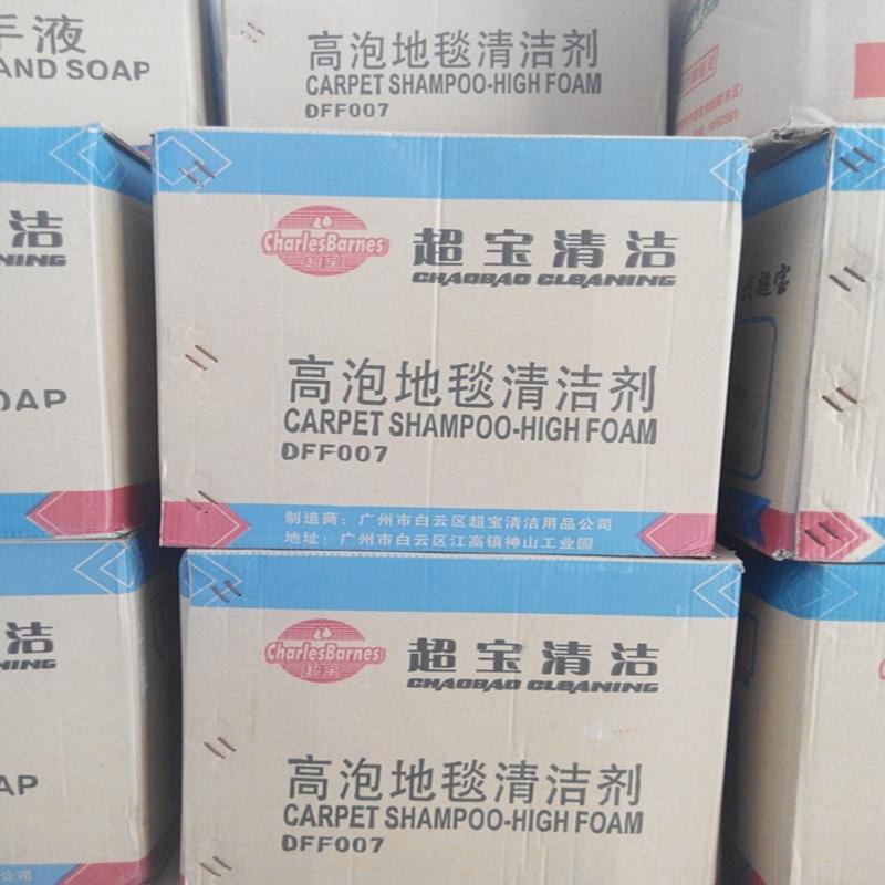 超宝高泡地毯清洁剂DFF007地毯水地毯清洗剂酒店宾馆地毯清洗剂包