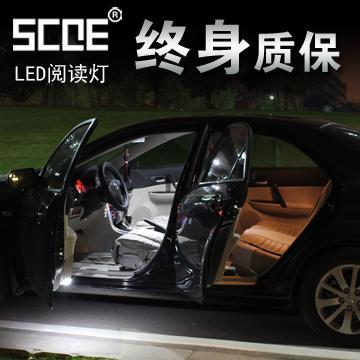 阅读灯室内灯车灯改装超亮 led 专用 3000 2000 桑塔纳 SCOE