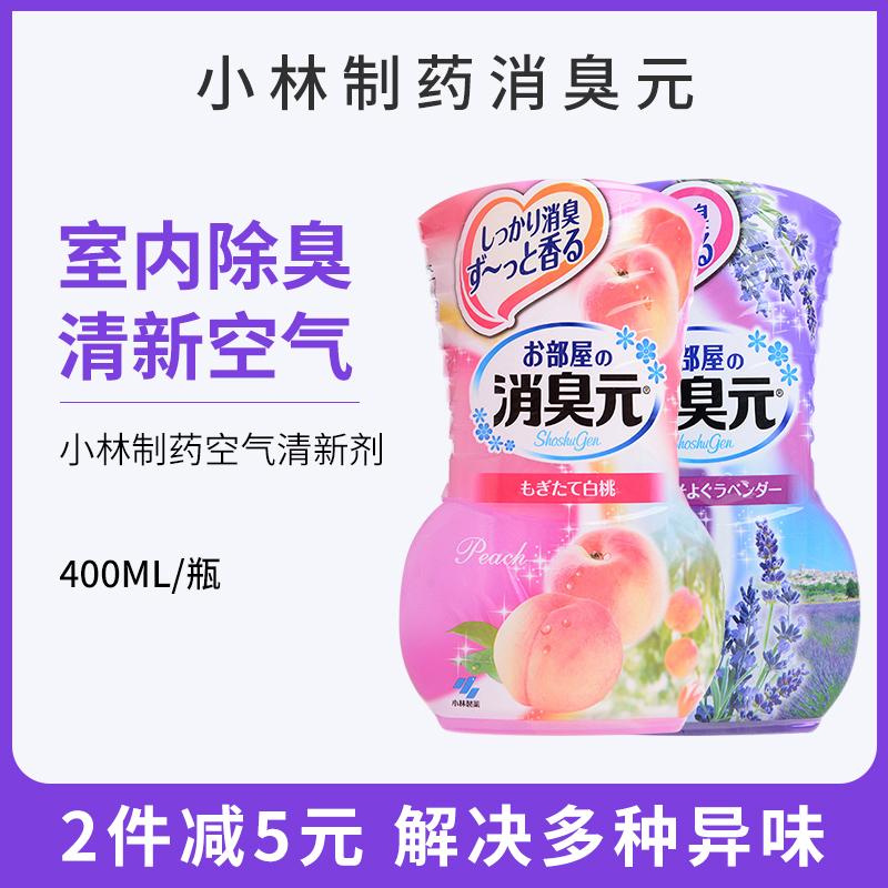 日本小林製藥消臭元空氣清新劑衛生間室內除臭芳香劑去異味久留香