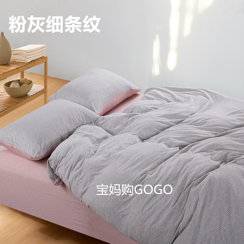 日式无印新疆天竺棉条纹四件套全棉针织棉裸睡床单床笠四件套