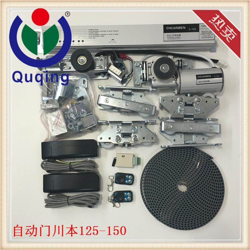 川本自动门 移动门 移门 感应门机组 125/150 设备全套全国包邮
