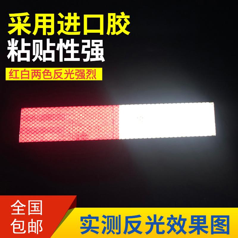 货车反光贴纸夜光车身反光条汽车反光贴车贴超强级警示标识反光膜
