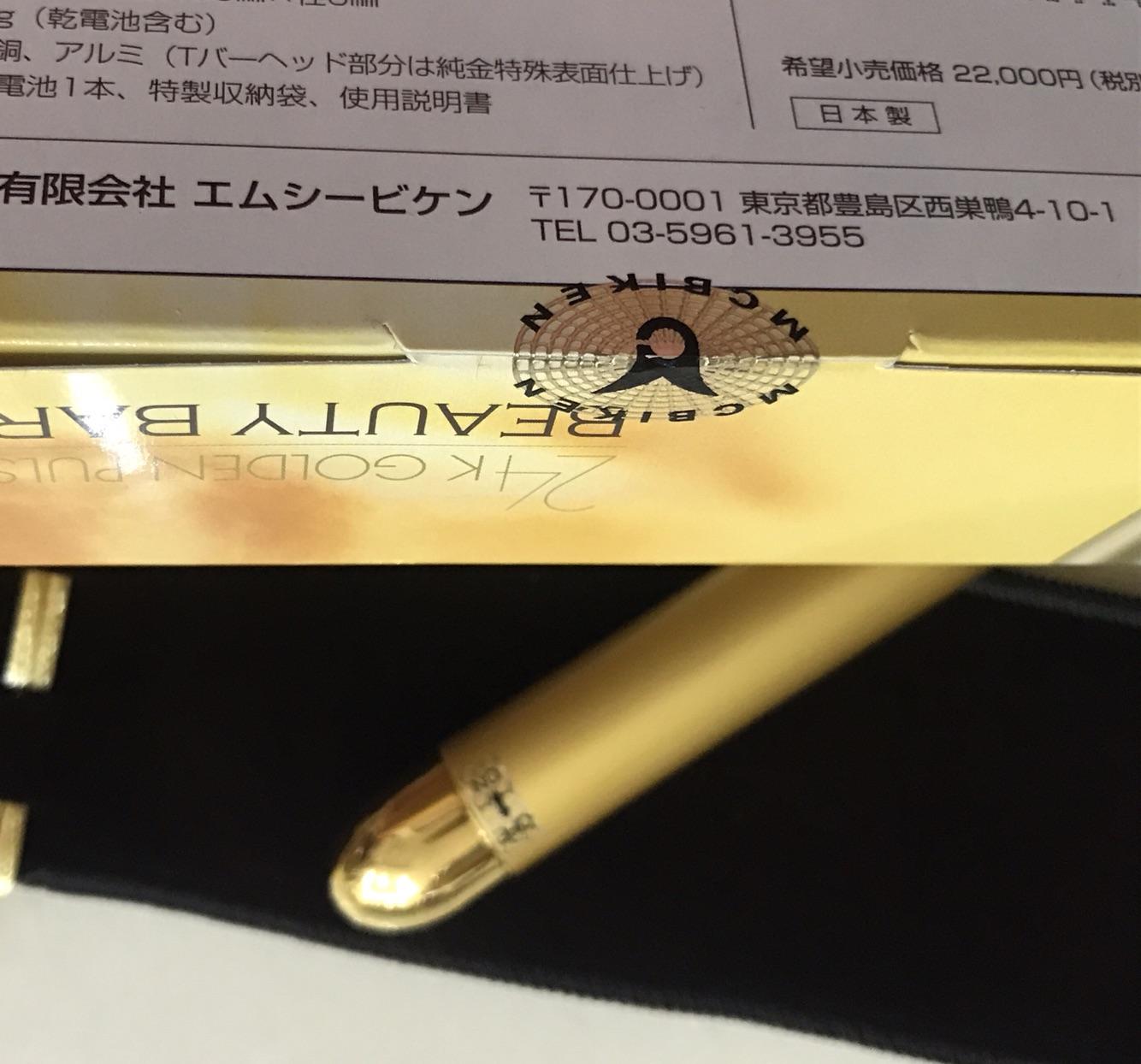 日本beauty bar 24K黄金棒美容棒提拉紧致神器瘦脸震动脸部按摩棒优惠券