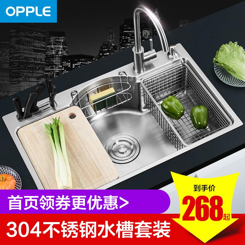 Q 不锈钢大单槽水槽加厚洗菜盆洗碗池水池带龙头套装 304 OPPLE