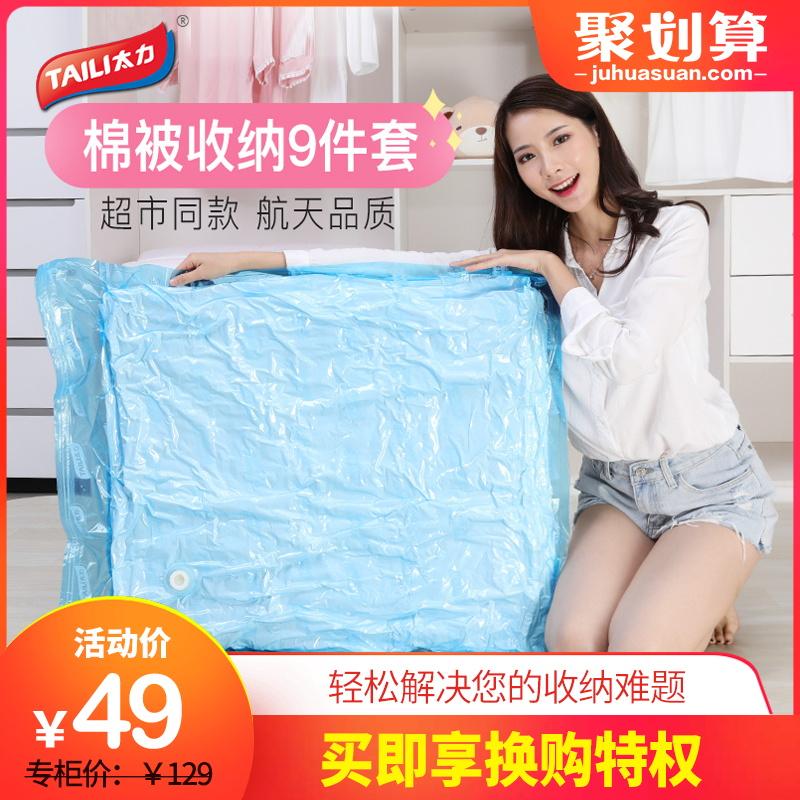 太力抽真空壓縮袋被褥收納袋子裝棉被子衣服大號家用整理衣物神器