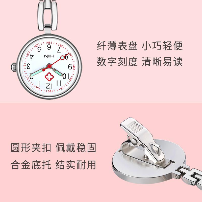 笑脸护士表时尚挂表医院夹子胸表医生用怀表女士手表链学生石英表