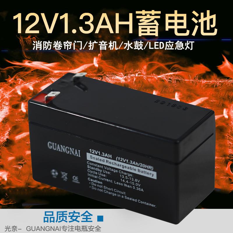 12V1.3AH蓄电池消防卷帘门道闸水鼓门禁定位电池电梯应急备用电瓶