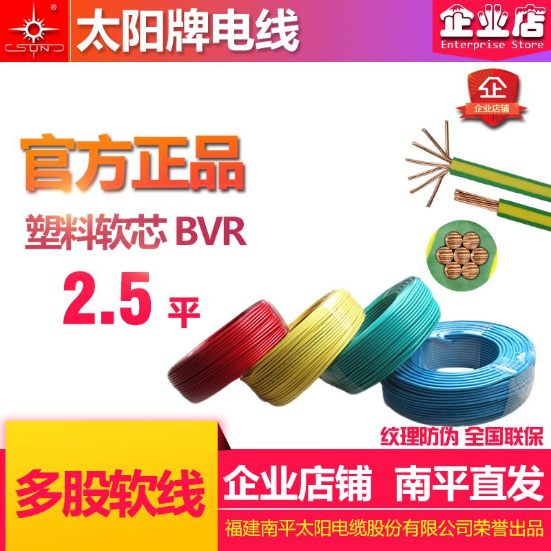 南平太陽牌電線BVR2.5多股軟線單芯 太陽電線 指定運營商南平直髮