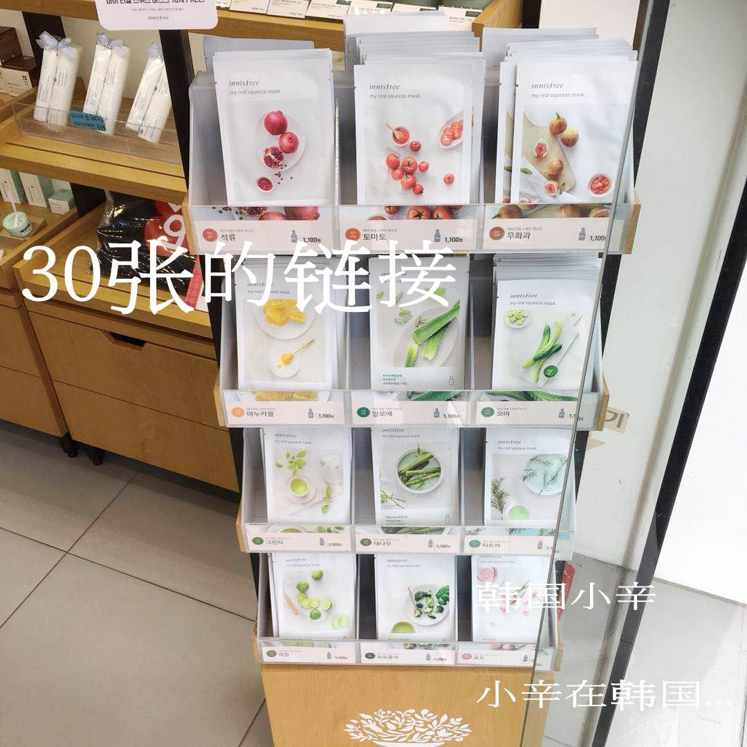 韓國正品 悅詩風吟innisfree天然補水保溼精華面膜貼30片入貼片式