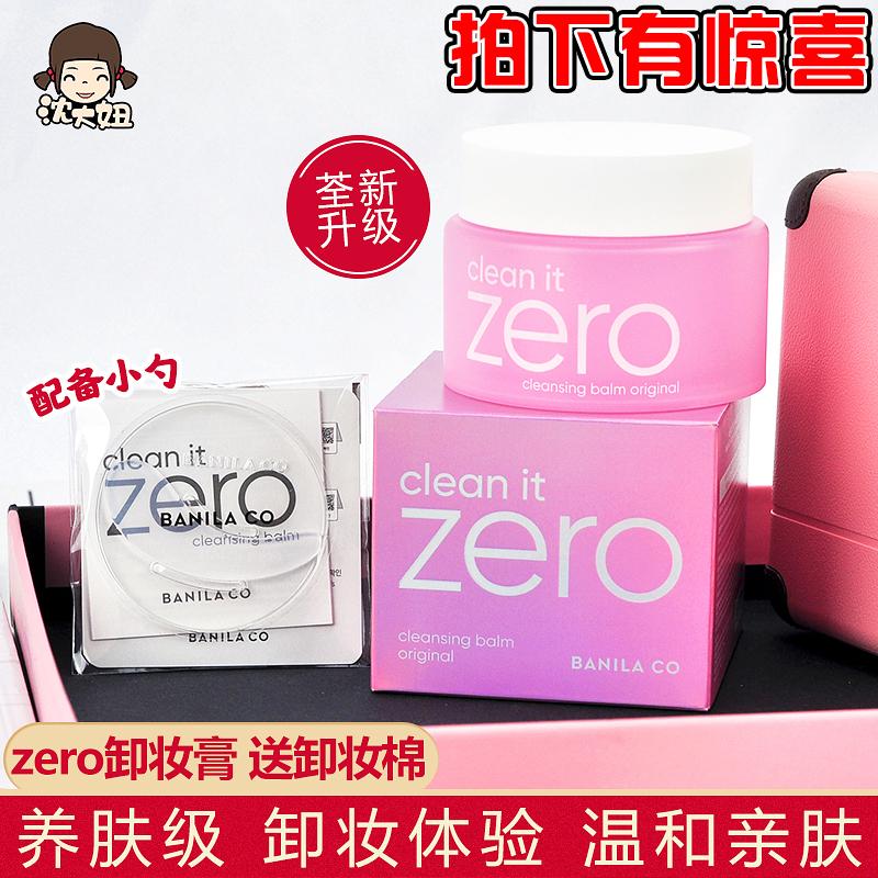 包郵韓國Banila co芭妮蘭致柔卸妝膏溫和zero卸妝乳深層清潔100ml