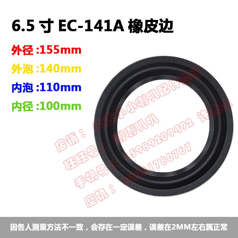 喇叭维修配件 喇叭橡皮边 折环边圈  6寸 6.5寸橡皮边 141A  141C