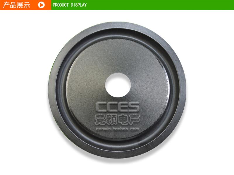 6.5寸喇叭纸盆 锥盆 低音 鼓纸/ 6.5寸141C橡边盆 25.5 芯 35高
