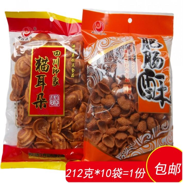 吴氏远久猫耳朵肥肠酥素食大包212g克包邮四川特产内江零食麻辣