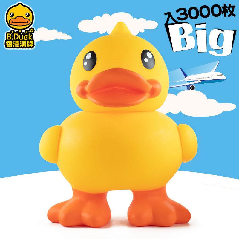 可爱摆件创意礼品女圣诞礼物 bduck 小黄鸭存钱罐大号储蓄罐 B.Duck