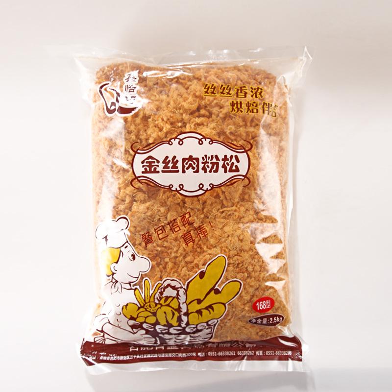 面包拔丝大包装 蛋糕 寿司 烘焙肉松 168 鑫恰巧金丝肉松 整箱