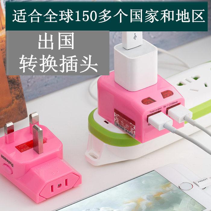 全球通用歐標英標美標臺灣泰國歐洲日本韓國轉換插頭轉換器插座