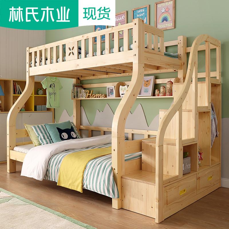林氏木業兒童床女男孩全實木床松木上下床高低床雙層床子母床CQ7A