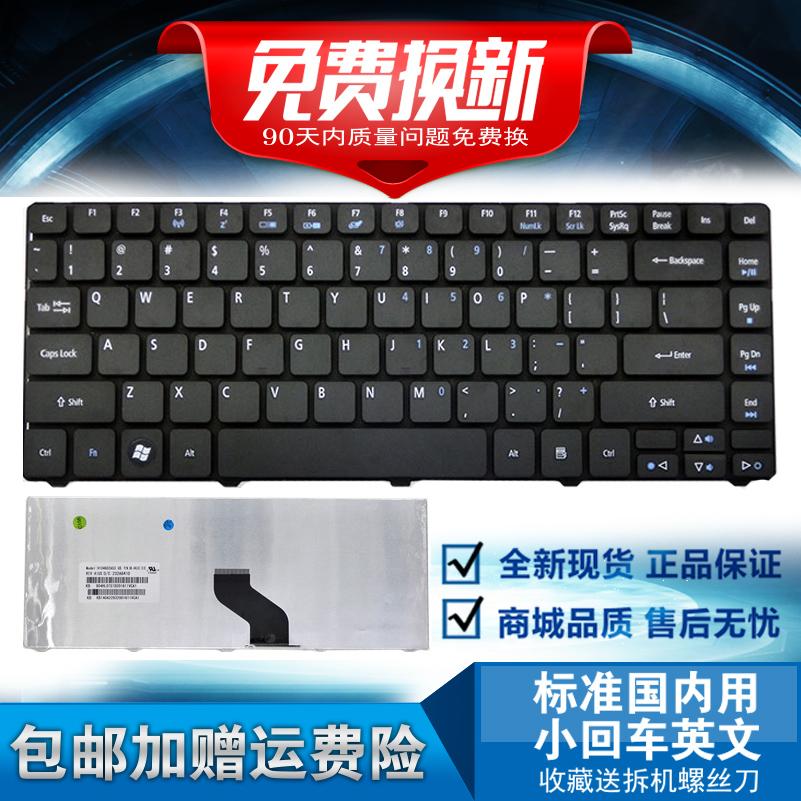 包邮宏碁EC E1-471g E1-451G E1-421G E1-431G E1-471 E1-431键盘