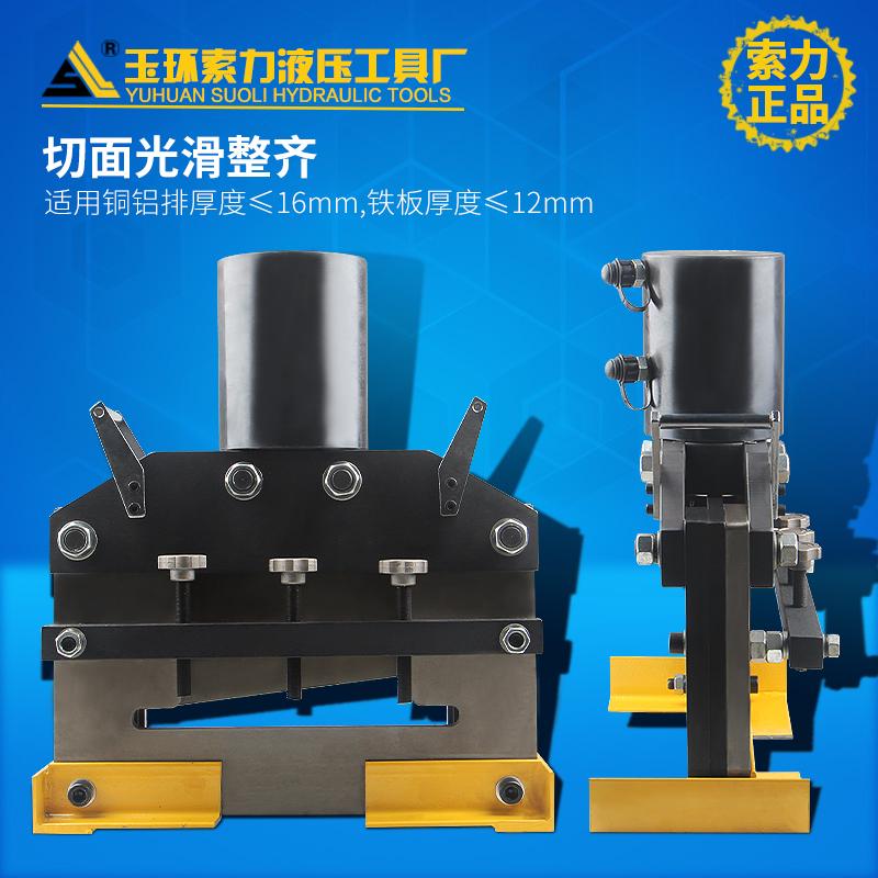 300毫米宽母线母排加工机 电动铜排切断机 液压铁板钢板切排机