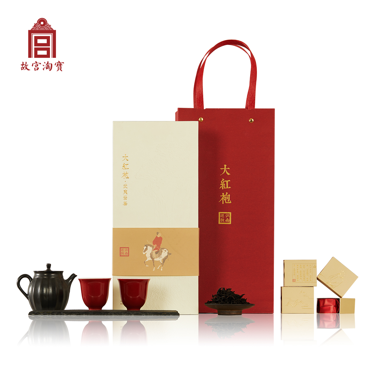 武夷山大红袍高档茶叶礼盒 江南巡抚 故宫淘宝